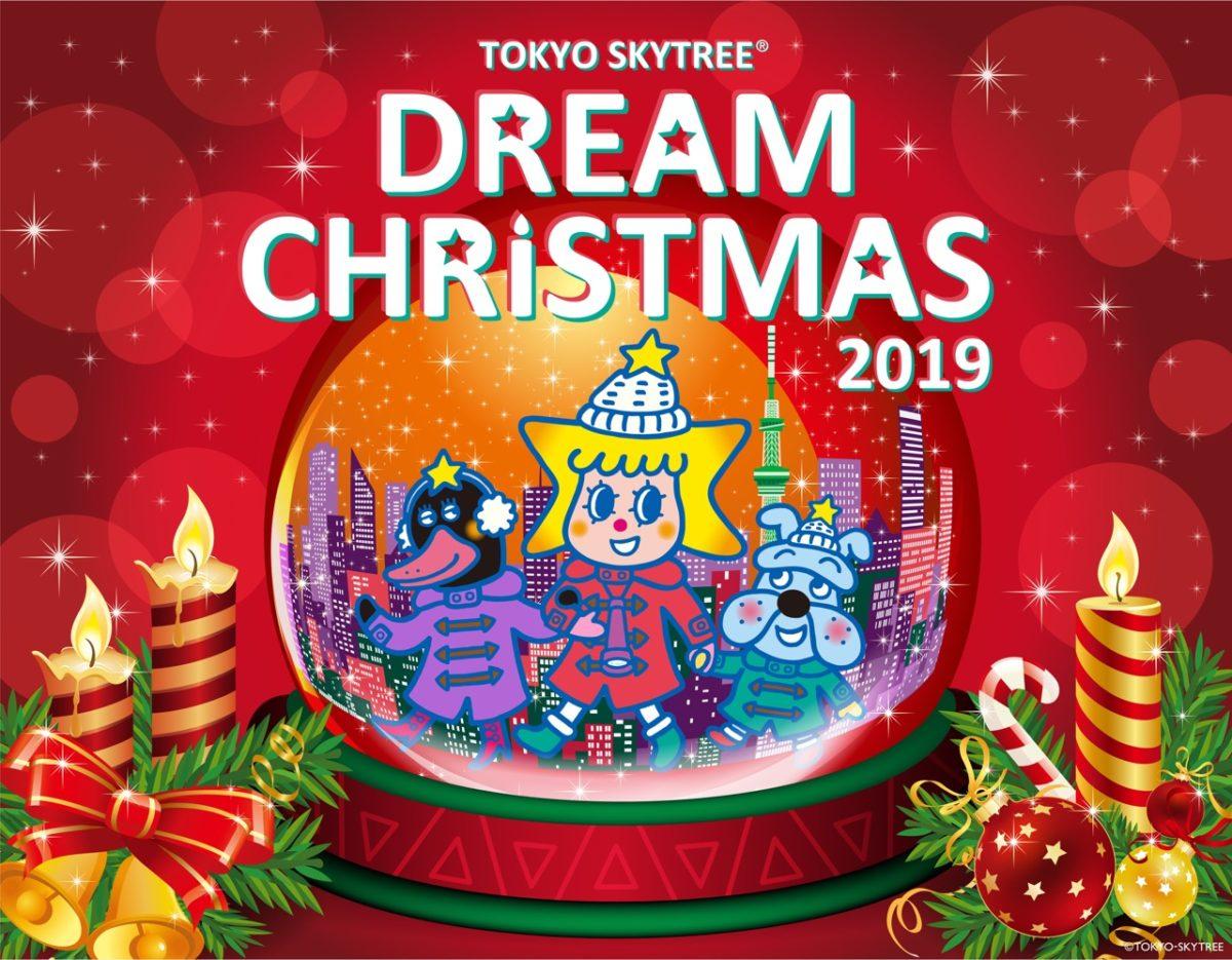 2019年11月7日(木)~ ソラマチクリスマスマーケット@東京スカイツリータウン
