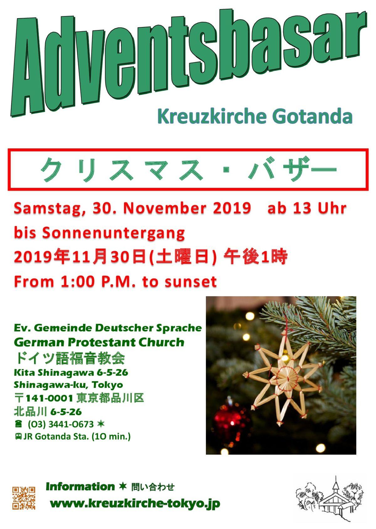 2019年11月30日(土) クリスマスバザー@ドイツ語福音教会