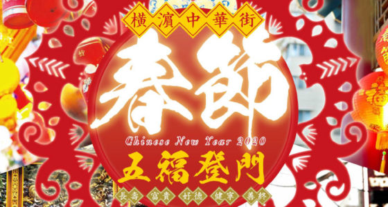 2021年2月11日(木) 春節カウントダウン@横濱中華街・関帝廟