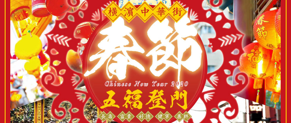 年 春節 2021 中国