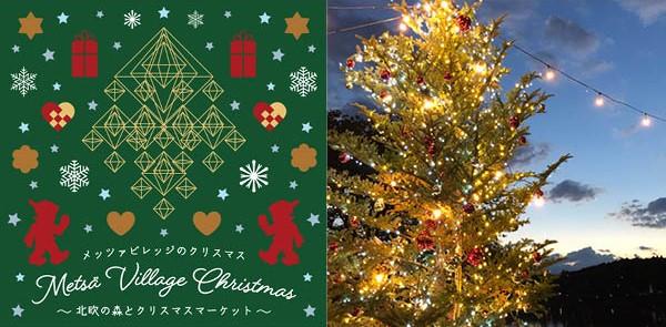 2019年11月1日(金)~ 北欧の森とクリスマスマーケット@メッツァビレッジ