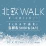 2019年12月7日(土)~ 吉祥寺 北欧WALK2019