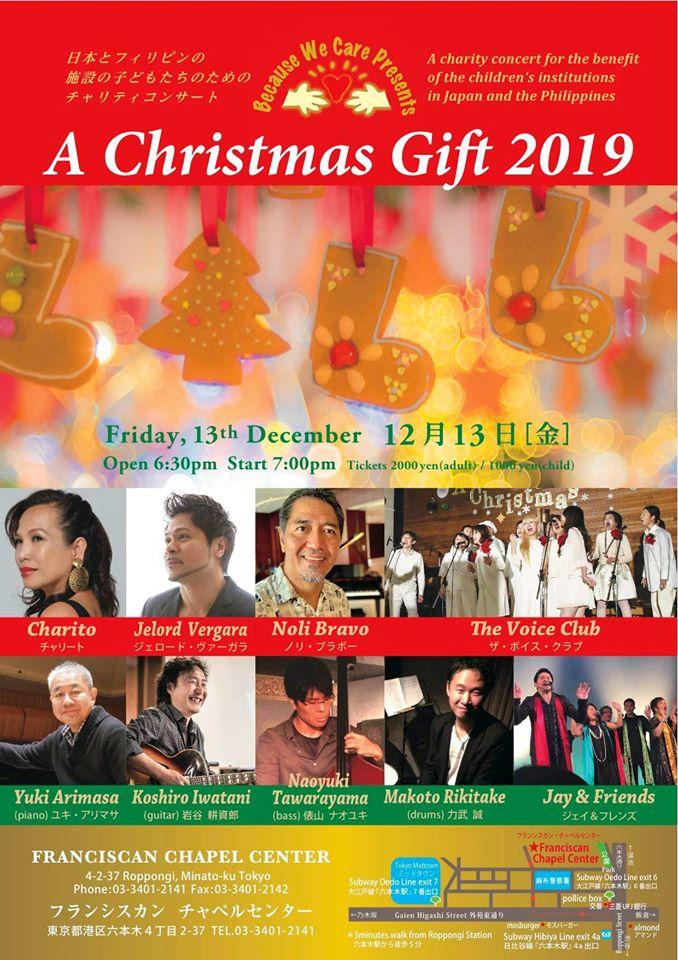 2019年12月13日(金) A Christmas Gift 2019@フランシスカンチャペルセンター六本木教会