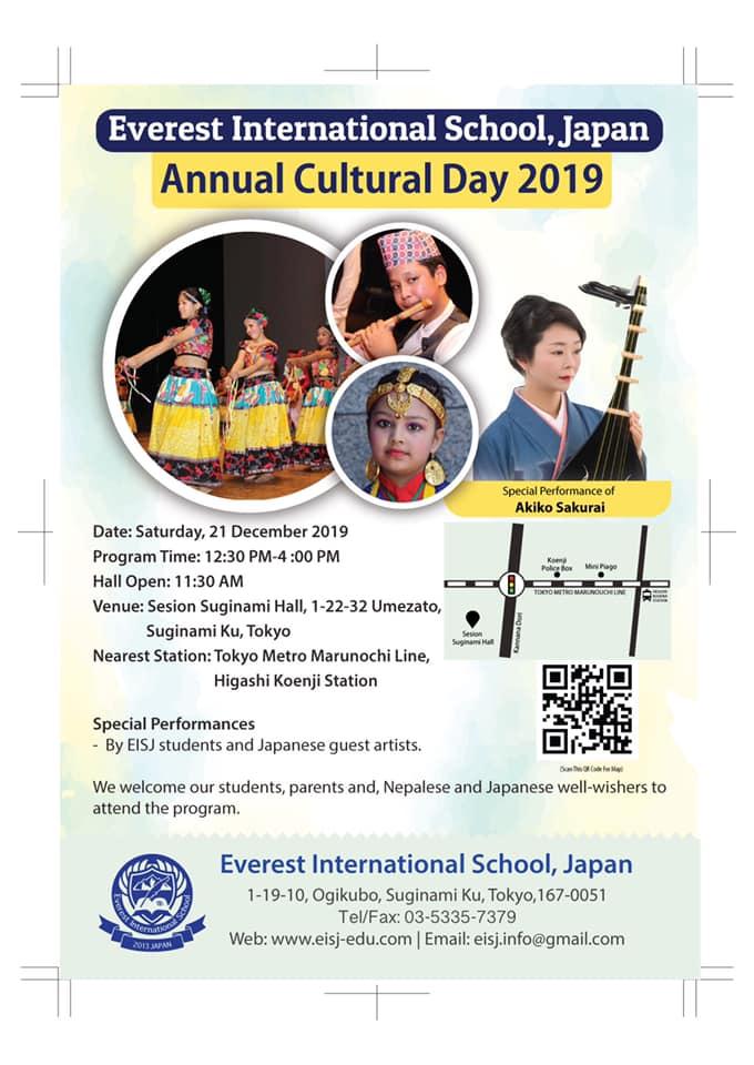 2019年12月21日(土) エベレスト・インターナショナルスクール・ジャパン「2019年記念文化祭」@セシオン杉並ホール