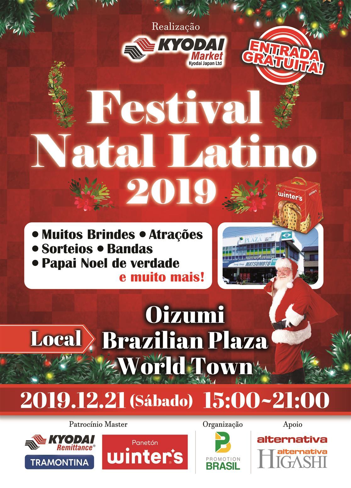 2019年12月21日(土) 第1回ラテンクリスマスフェスティバル@群馬県大泉町ブラジリアンプラザ