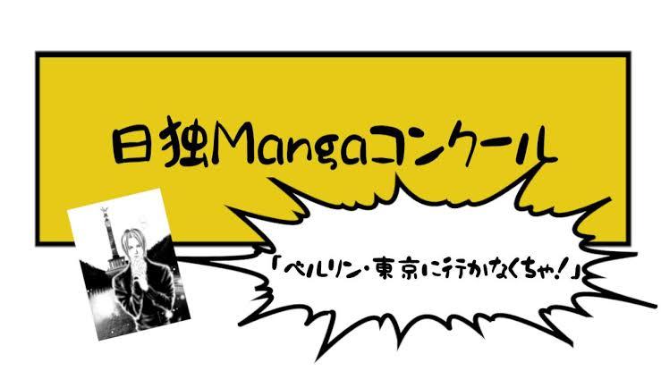 2020年1月16日(木) 日独Mangaコンクール授賞式・展示会@文京シビックセンター