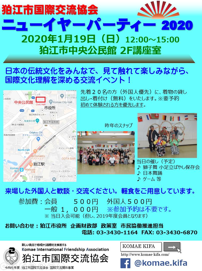 2020年1月19日(日) 狛江市国際交流協会ニューイヤーパーティ2020@狛江市中央公民館