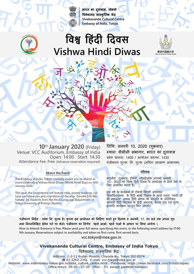 2020年1月10日(金) ヴィシュワ・ヒンディー・ディワス(世界ヒンディー語の日祝賀会)@インド大使館