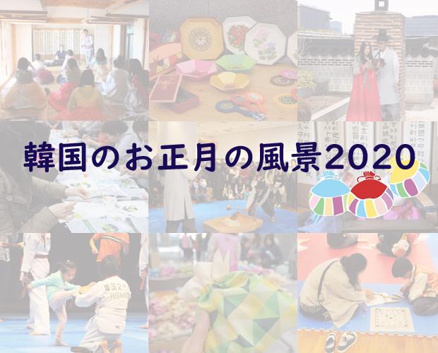 2020年1月25日(土) 韓国のお正月の風景 2020@駐日韓国大使館韓国文化院