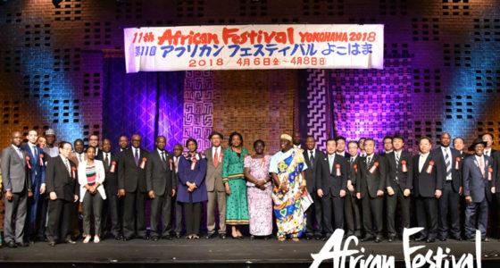 2020年4月3日(金)~第13回アフリカンフェスティバルよこはま2020【中止】@横浜赤レンガ倉庫