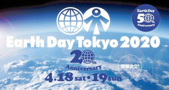 2020年4月18日(土)~ アースデイ東京2020@代々木公園【オンライン開催】