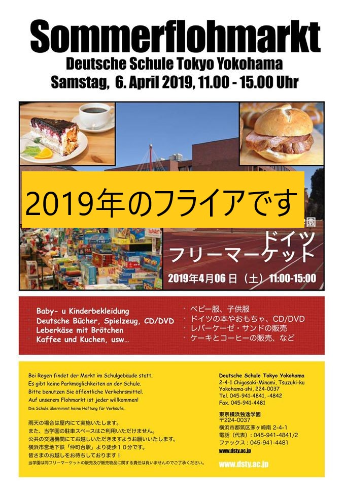 2020年5月23日(土) 東京横浜独逸学園「フリーマーケット」
