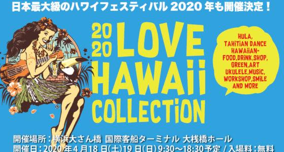 2020年4月18日(土)~ ラブハワイコレクション2020@横浜大さん橋【中止】