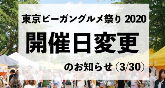 2020年5月31日(日) 東京ビーガングルメ祭り@木場公園