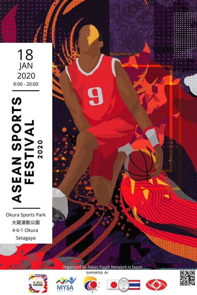 2020年1月18日(土) アセアンスポーツフェスティバル2020@大蔵運動公園