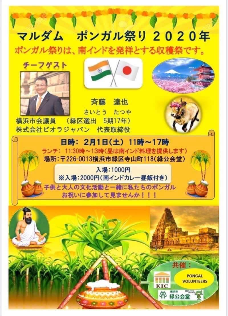 2020年2月1日(土) マルダム ポンガル フェスティバル2020@横浜・緑公会堂