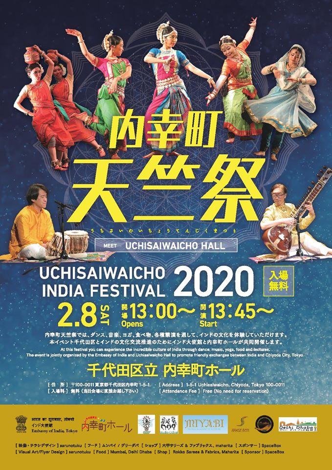 2020年2月8日(土) インド文化の祭典「内幸町天竺祭」@千代田区立・内幸町ホール