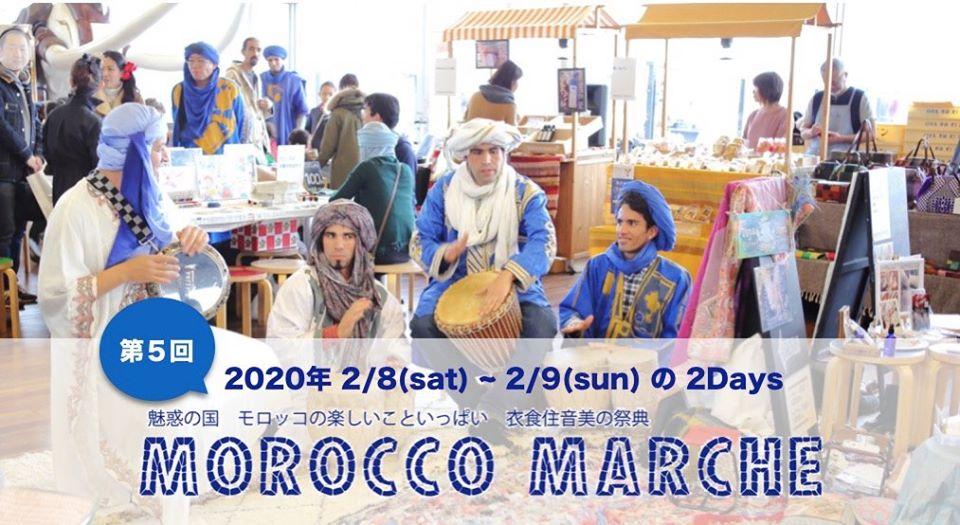 2020年2月8日(土)~ 第5回モロッコマルシェ@横浜みなとみらい・象の鼻テラス