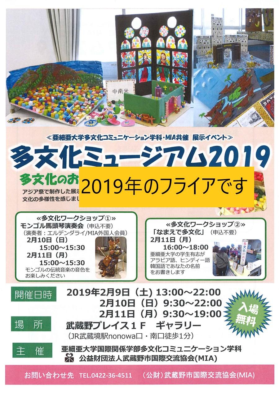 2020年2月9日(日)~ 多文化ミュージアム2020@武蔵野プレイス