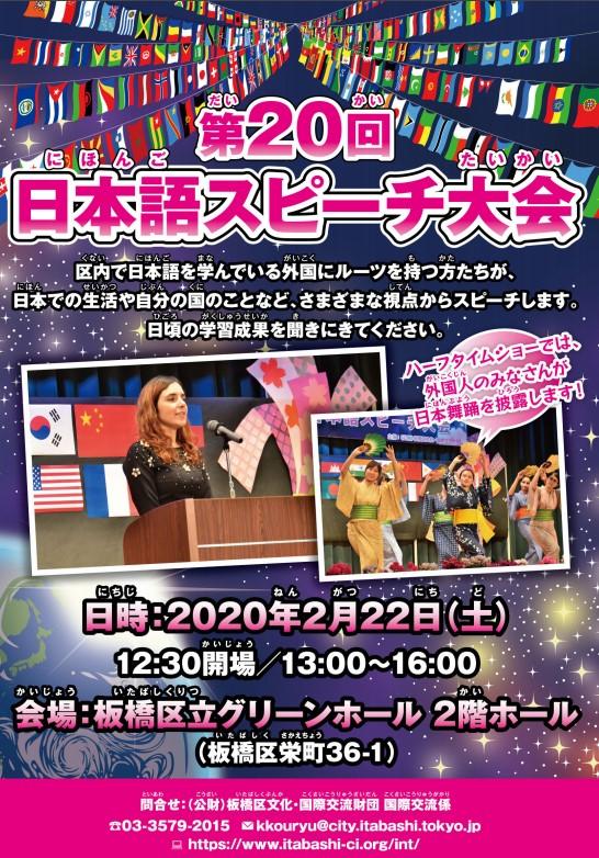 2020年2月22日(土) 第20回日本語スピーチ大会@板橋区立グリーンホール【中止】
