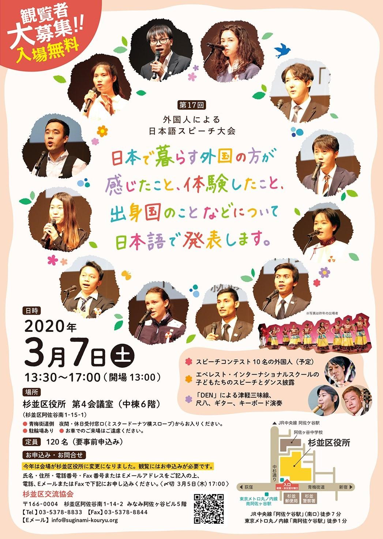 【観覧中止】2020年3月7日(土) 日本語スピーチ大会@杉並区役所