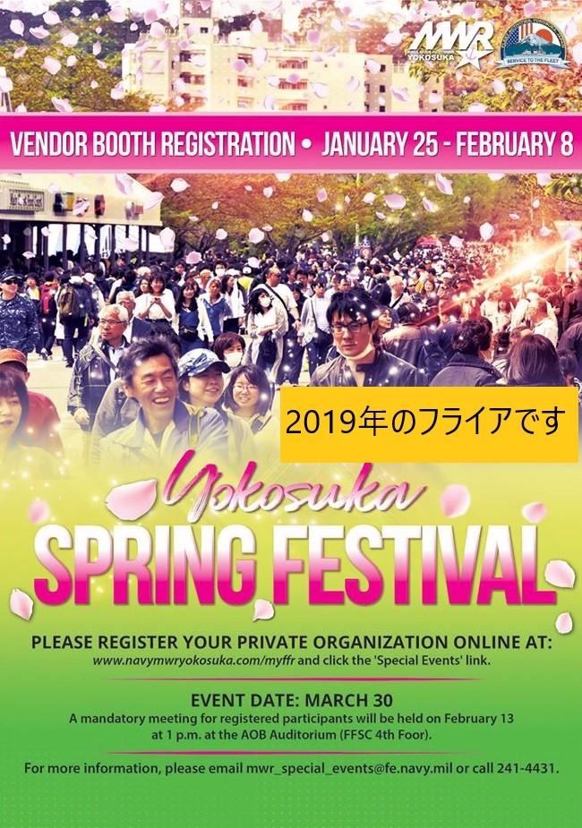 2020年3月28日(土) 米海軍横須賀基地「日米親善よこすかスプリングフェスタ2020」