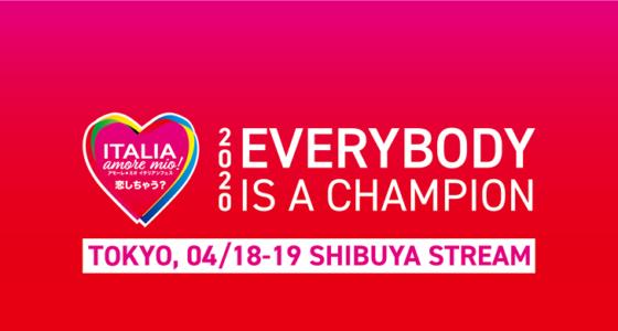 2020年4月18日(土)~ アモーレ・ミオ イタリアンフェスティバル@渋谷ストリーム【延期】