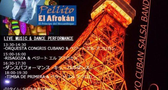 2020年4月19日(日) トーキョー・キューバン・サルサバンド・ミュージックフェスティバル@上野公園【中止】