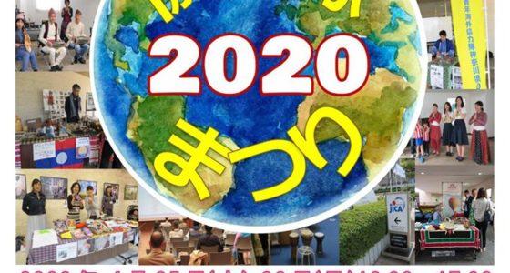 2020年4月25日(土)~ 協力隊まつり2020@JICA地球ひろば【中止】