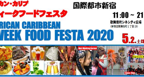 2020年5月2日(土)~アフリカン・アメリカン・カリブゴールデンウィークフードフェスタ2020@歌舞伎町シネシティ広場【中止】