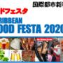 2020年5月2日(土)~アフリカン・アメリカン・カリブゴールデンウィークフードフェスタ2020@歌舞伎町シネシティ広場