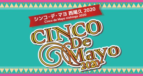 2020年5月9日(土)~ シンコデマヨ2020@荒川遊園グラウンド【中止】