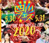 2020年10月中旬開催予定 四川フェス@新宿中央公園