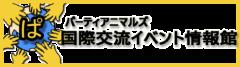 パーティアニマルズ 〜国際交流 イベント情報館〜
