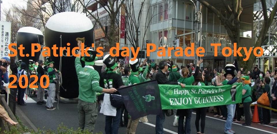 2020年3月15日(日) セントパトリックスデーパレード東京2020@表参道
