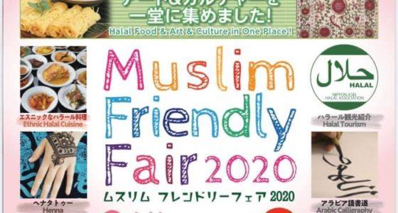 2020年4月4日(土)~ ムスリムフレンドリーフェア2020@池袋西口公園【中止】