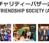 2020年4月9日(木) アジアの祭典チャリティーバザー2020@ANAインターコンチネンタル東京【中止】