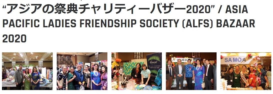2020年4月9日(木) アジアの祭典チャリティーバザー2020@ANAインターコンチネンタル東京