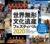 2020年4月18日(土)~ 世界無形文化遺産フェスティバル2020@日比谷公園【中止】
