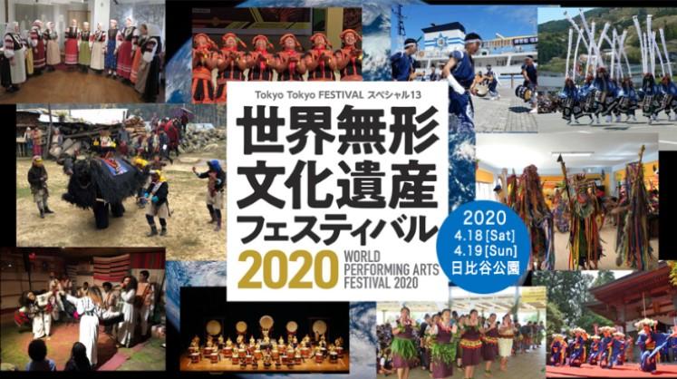 2020年4月18日(土)~ 世界無形文化遺産フェスティバル2020@日比谷公園
