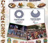 2020年4月19日(日) カレーフェスティバル& バングラデシュボイシャキ・メラ@池袋西口公園