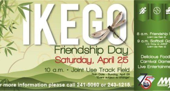 2020年4月25日(土) 池子米軍住宅「池子フレンドシップデー2020(Ikego Friendship Day)」【中止】