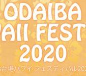 2020年4月29日(水祝)~ お台場ハワイ・フェスティバル2020@ヴィーナスフォート【中止】