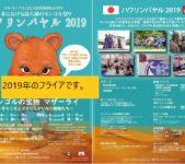 2020年5月4日(月祝)5日(火祝) ハワリンバヤル2020(モンゴルの春祭り)@光が丘公園【中止】