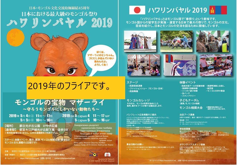 2020年5月4日(月祝)5日(火祝) ハワリンバヤル2020(モンゴルの春祭り)@光が丘公園