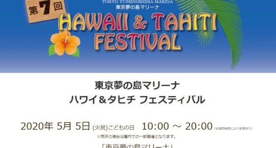 2020年5月5日(火祝) ハワイ&タヒチ フェスティバル@東京夢の島マリーナ【中止】
