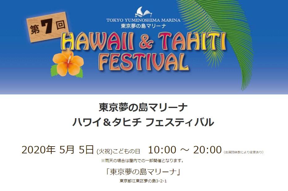 2020年5月5日(火祝) ハワイ&タヒチ フェスティバル@東京夢の島マリーナ