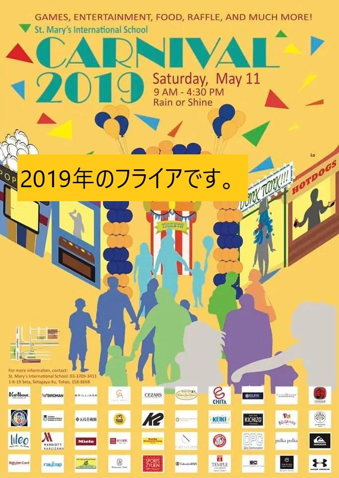 2020年5月9日(土) セント・メリーズ・カーニバル@セント・メリーズ・インターナショナルスクール