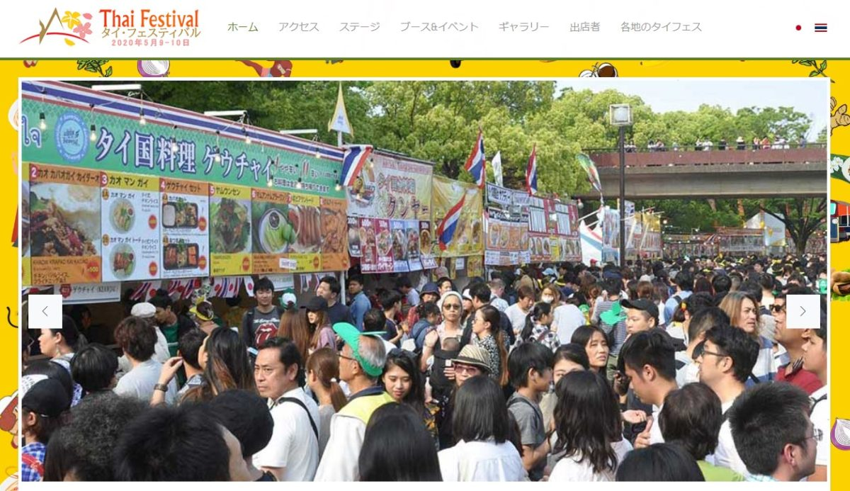 2020年5月9日(土)- タイ・フェスティバル2020@代々木公園