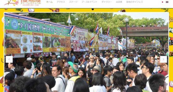 2020年5月9日(土)- タイ・フェスティバル2020@代々木公園【延期】